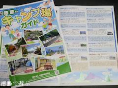 徳島のキャンプ場ガイド