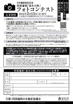 四国遍路 巡礼の旅 フォトコンテスト 2016