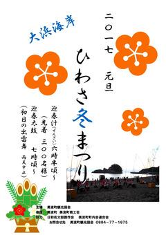 徳島県海部郡美波町 大浜海岸 ひわさ冬まつり 2017