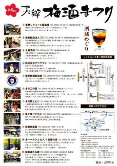 徳島県吉野川市美郷 第8回 美郷梅酒まつり 2016