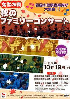 徳島県徳島市 文化の森 秋のファミリーコンサート 2019