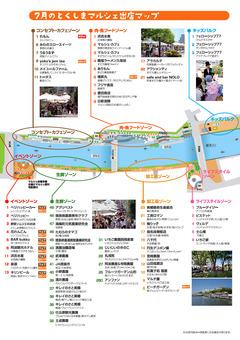 徳島県徳島市 とくしまマルシェ 2017年7月30日