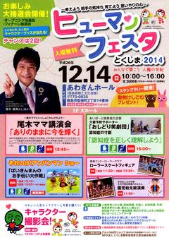 徳島県人権フェスティバル ヒューマンフェスタ とくしま2014