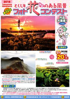 徳島県 第12回 とくしま花のある風景フォトコンテスト 2018