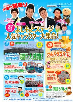 徳島県鳴門市 鳴門ウチノ海総合公園 大鳴門鯛祭り 2017