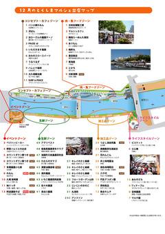 徳島県徳島市 とくしまマルシェ 2017年12月31日