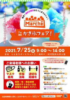 徳島県徳島市 とくしまマルシェ 2021年7月25日