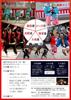 徳島県阿波市 アエルワ 西側 円形広場 あわ阿波おどり 2019