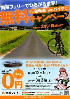 南海フェリー 自転車&バイク(125cc未満)無料キャンペーン