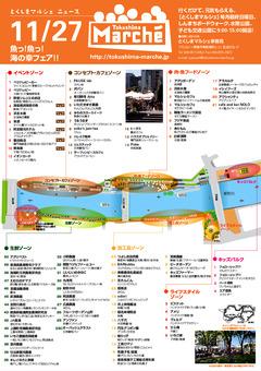 徳島県徳島市 とくしまマルシェ 2016年11月27日