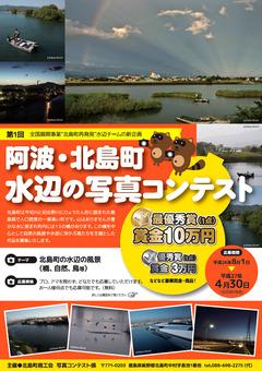 第1回 阿波・北島町水辺の写真コンテスト