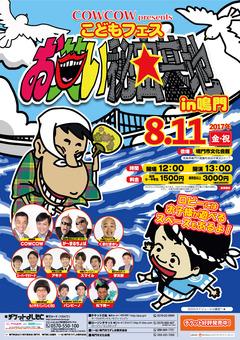 徳島県鳴門市 COWCOW Presents こどもフェス お笑い秘密基地 2017