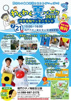徳島県鳴門市 鳴門ウチノ海総合公園 わくわく夏パーク 2019