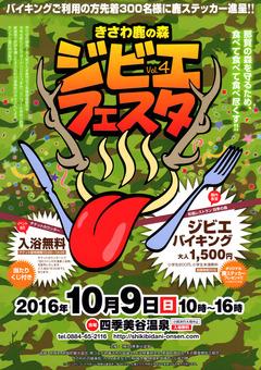 徳島県那賀郡那賀町 第4回 きさわ鹿の森 ジビエフェスタ2016