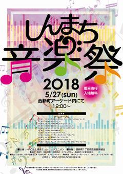 徳島県徳島市 しんまち音楽祭 2018