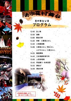 徳島県三好郡東みよし町 第17回 法市農村舞台公演 2019