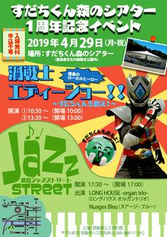 徳島県徳島市 すだちくん森のシアター 1周年記念イベント 2019