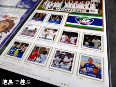 オリジナルフレーム切手セット 徳島ヴォルティスJ1昇格記念
