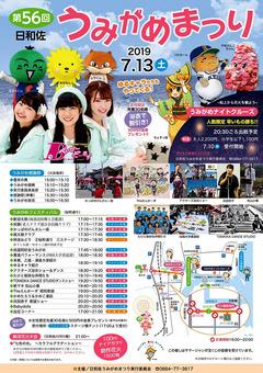 徳島県海部郡美波町 第56回 日和佐うみがめまつり 2019