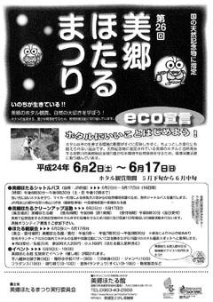 第26回 美郷ほたるまつり 2012