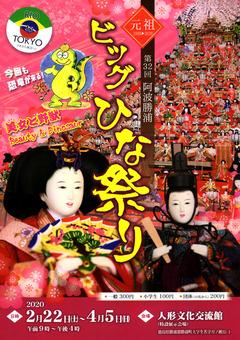 徳島県勝浦郡勝浦町 第32回 阿波勝浦 元祖 ビッグひな祭り 2020