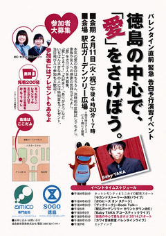 徳島の中心で、愛をさけぶ 2014