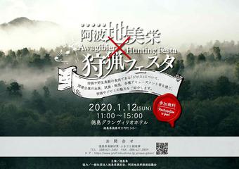 徳島県徳島市 阿波地美栄×狩猟フェスタ 2020