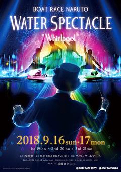 徳島県鳴門市 ウォーター スペクタクル ワールプール 2018