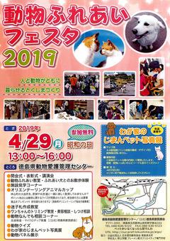 徳島県動物愛護管理センター 神山町 動物ふれあいフェスタ 2019