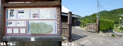 大坂口御番所跡