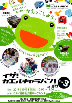 徳島県鳴門市 イザ!カエルキャラバン!in 鳴門 2017