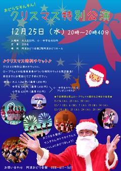 徳島県徳島市 阿波おどり会館 クリスマス特別公演 2019