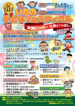 徳島県板野郡板野町 第21回 いたの子どもフェスティバル 2019