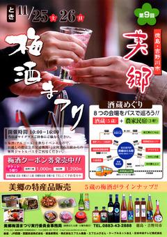 徳島県吉野川市美郷 第9回 美郷梅酒まつり 2017