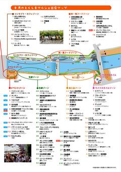 徳島県徳島市 とくしまマルシェ 2018年9月30日
