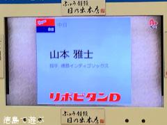 2014NPBドラフト会議 徳島インディゴソックス指名記者会見
