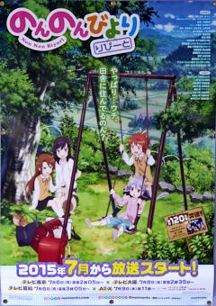 TVアニメ のんのんびより りぴーと 駅貼り オリジナルポスター