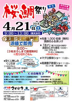 徳島県鳴門市北灘町 JF北灘さかな市 桜鯛祭り 2018