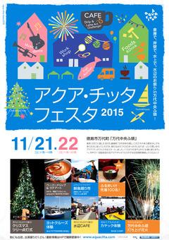 徳島県徳島市 万代中央ふ頭 アクア・チッタフェスタ 2015