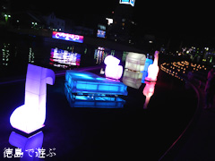 徳島ひょうたん島博覧会 2014 LEDねぶた ミニひかり場 展示