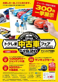 徳島県徳島市 マリンピア沖洲 トクしま中古車フェア 2018