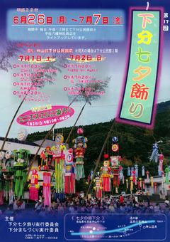 徳島県名西郡神山町 下分公民館 第17回 下分七夕飾り 2017