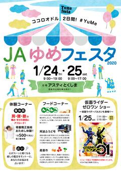 徳島県徳島市 アスティとくしま JA徳島市 JA夢フェスタ 2020