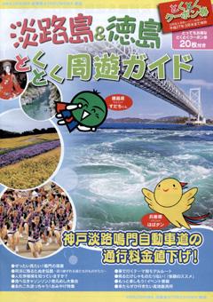 兵庫県 徳島県 淡路島 徳島 周遊ガイド 2014