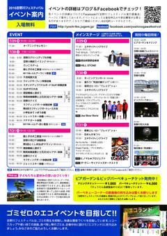 徳島県徳島市 吉野川河川敷グラウンド 吉野川フェスティバル 2016