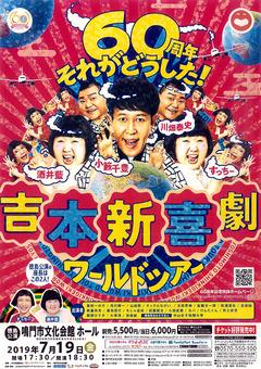 徳島県鳴門市 吉本新喜劇ワールドツアー 徳島公演 2019