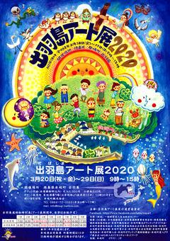 徳島県海部郡牟岐町 出羽島アート展 2020