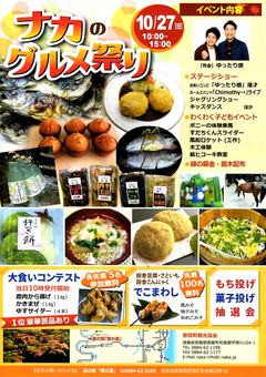 徳島県那賀郡那賀町 ナカのグルメ祭り 2019