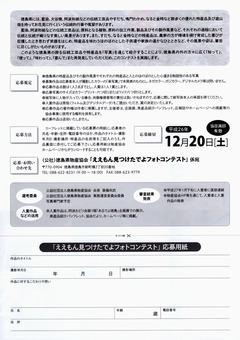 徳島県物産協会 ええもん見つけたでよフォトコンテスト 2014