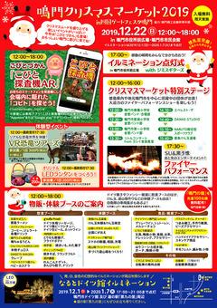 徳島県鳴門市 鳴門クリスマスマーケット 2019